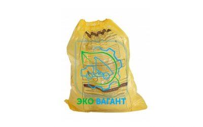 Пакет для медицинских отходов класса Б 800*900 мм
