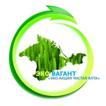 В рамках Эко-акции «Чистая Ялта» с начала 2019 года компания ЭКО Вагант и активная молодежь очистили город от 100 кубометров мусора