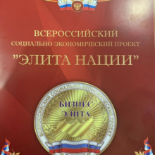 Предприятие по праву заслужило присвоения статуса «Социально ответственное предприятие РФ»
