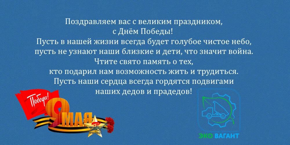 Поздравляем вас с великим праздником, с Днём Победы!