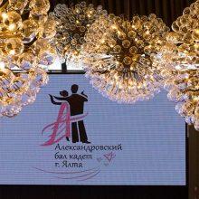 Компания ЭКО Вагант участвовала в проведении Александровского бала кадет в Ялте