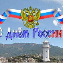 Поздравляем вас с государственным праздником — Днем России!