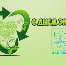 День эколога — профессиональный праздник для сотрудников Компании Эко Вагант