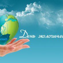 День экологического долга